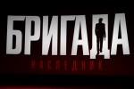 Премьера картины «Бригада-2»