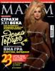 Эрика Герцег в журнале Maxim