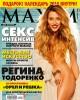 Путешественница Регина Тодоренко показала самое сокровенное журналу Maxim (ФОТО и ВИДЕО)