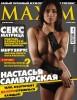 Обнаженная Настасья Самбурская в журнале Maxim (ФОТО и ВИДЕО)