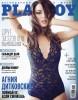 Агния Дитковските в журнале Playboy
