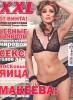 Анастасия Макеева в журнале XXL