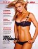 Голая Анна Седокова в журнале Maxim (ФОТО)
