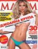 Джоанна Крупа на обложке апрельского Maxim
