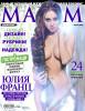 Юлия Франц на обложке апрельского MAXIM