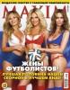 Жёны футболистов сборной России в журнале Maxim