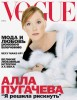 Алла Пугачёва на обложке Vogue 16-летней давности
