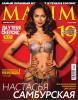 Настасья Самбурская в журнале MAXIM (апрель, 2020)