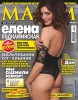 Обнаженная Елена Подкаминская в журнале Maxim