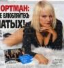 Голая Ирина Ортман фото