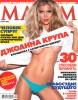 Обнажённая Джоанна Крупа в журнале Maxim