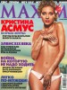 Кристина Асмус журнал Максим (Maxim) фото