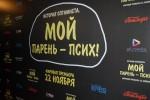 Премьера комедии «Мой парень — псих!» в кинотеатре «Октябрь»