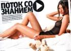 Евгения Полякова в журнале XXL