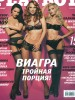 Обнажённые участницы группа ВИА ГРА в журнале Playboy