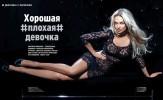 Виктория Лопырёва фото