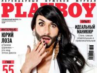 Кончита Вурст порадовала собой читателей Playboy (ФОТО)