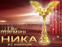 """Стали известны номинанты на кинопремию """"Ника - 2016"""""""