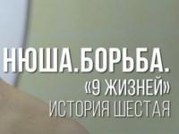 Паралимпиец Андрей Мещеряков стал героем проекта Нюши «Девять жизней» (ВИДЕО)