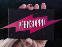 Возвращение Елены Летучей в «Ревизорро» спровоцировало скандал