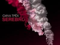 Группа Serebro назначила релиз нового альбома