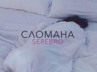Группа Serebro презентовала клип с новой участницей (ВИДЕО)