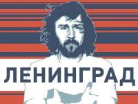 Группа «Ленинград» представила клип о выборах
