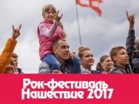 Объявлены первые участники «Нашествия-2017»