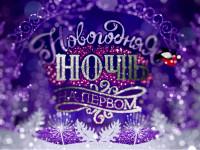 Участников «Новогодней ночи на Первом канале» выберут зрители