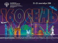 В Благовещенске подвели итоги «Амурской осени-2018» (ФОТО)