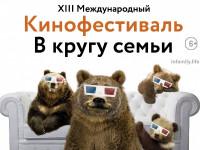 «В кругу семьи-2018»: Ярославль принял Международный кинофестиваль (ФОТО)