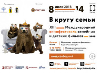 Завершился ХIII Международный кинофестиваль семейных и детских фильмов «В кругу семьи» (ФОТО)