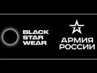 Black Star и «Армия России» выпустили совместную коллекцию одежды (ФОТО)
