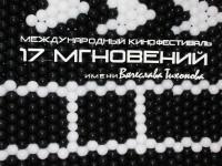 «Частица вселенной» и «Свидетели» - лучшие на кинофестивале им. Вячеслава Тихонова (ФОТО)