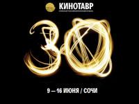 Объявлены победители фестиваля «Кинотавр-2019»