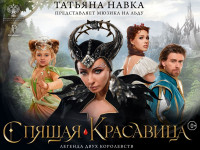 Татьяна Навка представляет новое ледовое шоу — «Спящая красавица: легенда двух королевств»