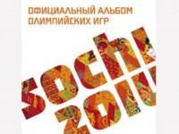 «Официальный альбом Олимпийских игр Sochi 2014» в российском чарте iTunes