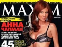 Обнажённая разведчица Анна Чапман в журнале Maxim (8 ФОТО)