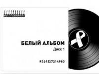 """Российские музыканты выпустили """"Белый альбом"""" в поддержку оппозиции"""