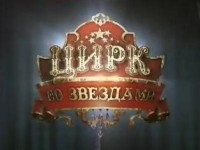 Скандальные подробности «Цирка со звездами»