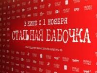 Ренат Давлетьяров представил триллер «Стальная бабочка»