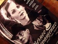 Московская премьера комедии Киры Муратовой «Вечное возвращение»