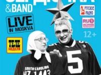 Верка Сердючка даст два концерта в Москве
