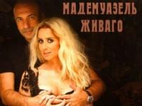 Игорь Крутой и Лара Фабиан представят фильм «Мадемуазель Живаго» в Москве