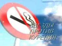 Звезды российского шоу-бизнеса против курения. Часть 2 (ВИДЕО)