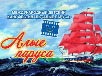 «Алые паруса «Артека»-2017»