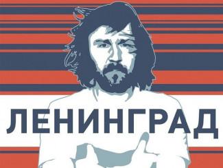 «Ленинград» (Сергей Шнуров)