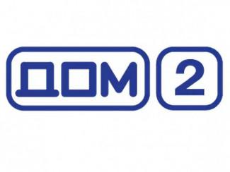 «Дом-2»