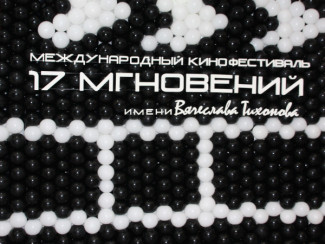 III Международный кинофестиваль «17 мгновений» имени Вячеслава Тихонова