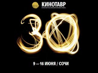 Кинофестиваль «Кинотавр-2019»